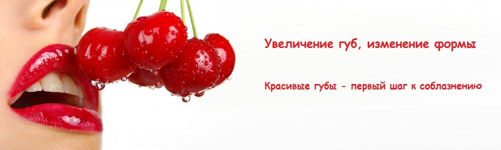 Увеличение губ в Кропивницком
